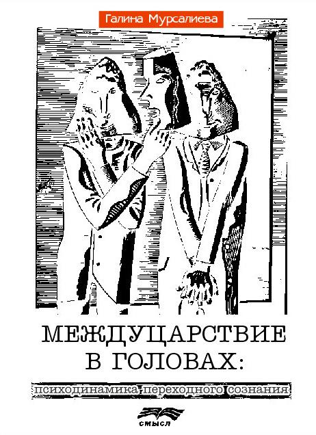 Галина Мурсалиева Междуцарствие в головах кто мы жили были славяне