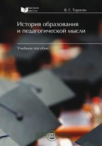 Торосян, Вардан Григорьевич  - История образования и педагогической мысли