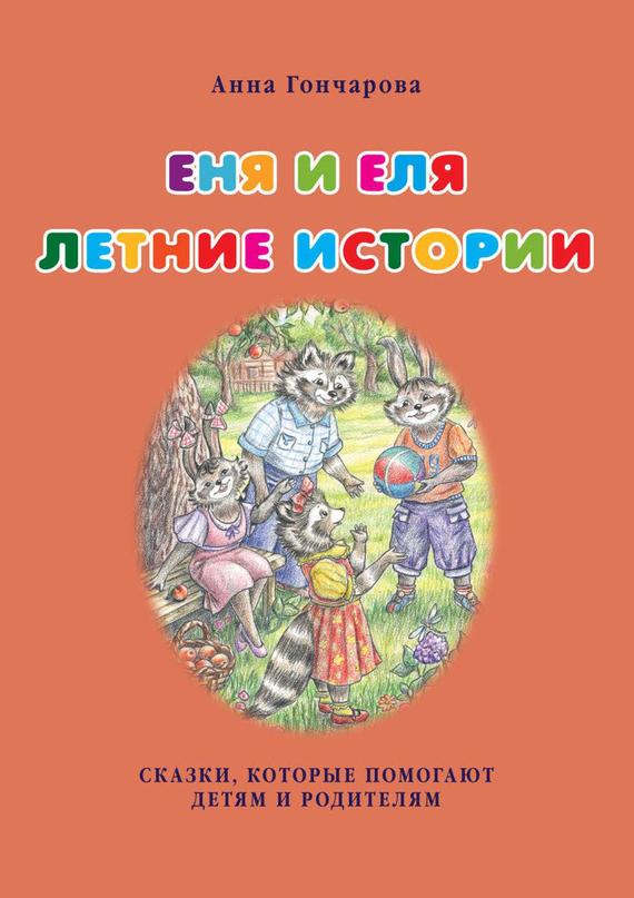 Анна Гончарова Еня и Еля. Летние истории анна гончарова еня и еля летние истории