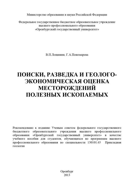 В. П. Лощинин Поиски, разведка и геолого-экономическая оценка месторождений полезных ископаемых в разведке