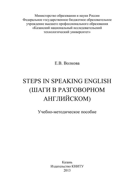 Елена Волкова - Steps in Speaking English (Шаги в разговорном английском)