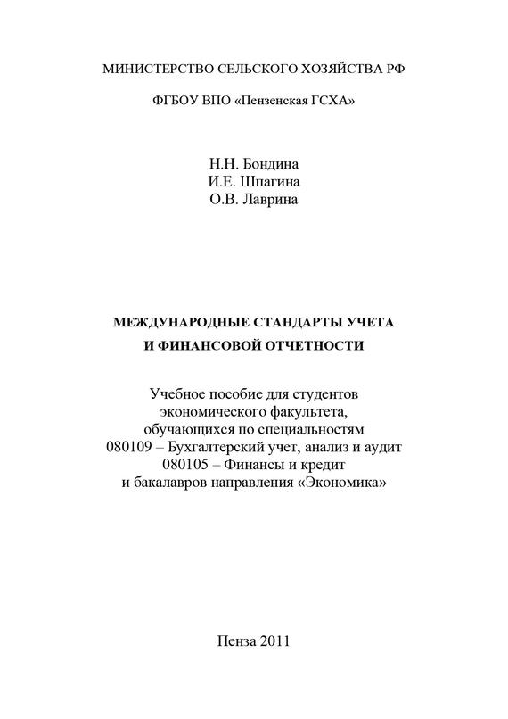 Н. Н. Бондина Международные стандарты учета и финансовой отчетности международные стандарты аудита учебное пособие фгос