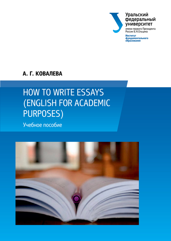 Александра Ковалева How to write essays (English for Academic Purposes)