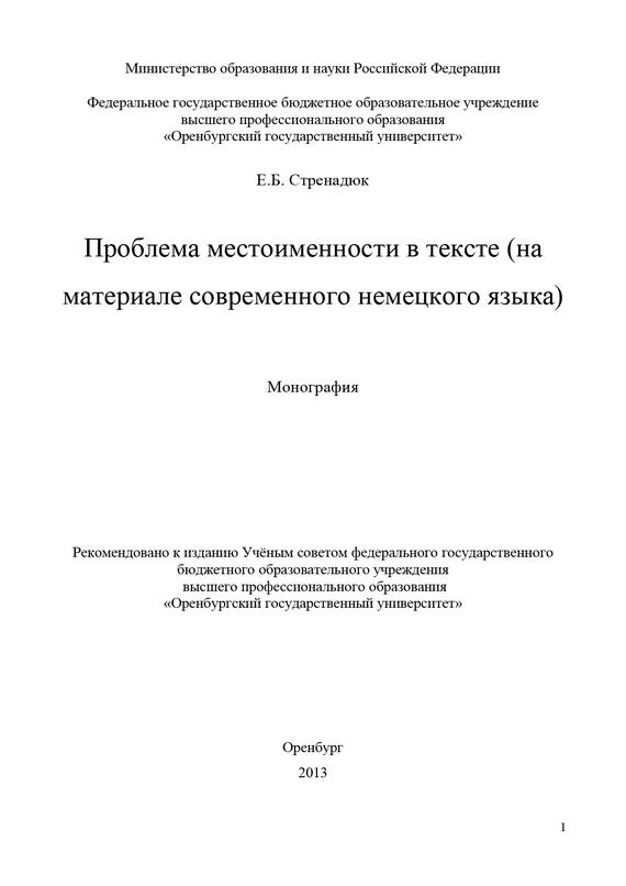 интригующее повествование в книге Е. Б. Стренадюк