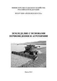Долбилин, А. В.  - Земледелие с основами почвоведения и агрохимии