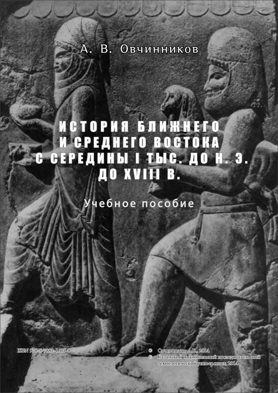 А. Овчинников - История Ближнего и Среднего Востока с середины I тыс. до н.э. до XVIII в.