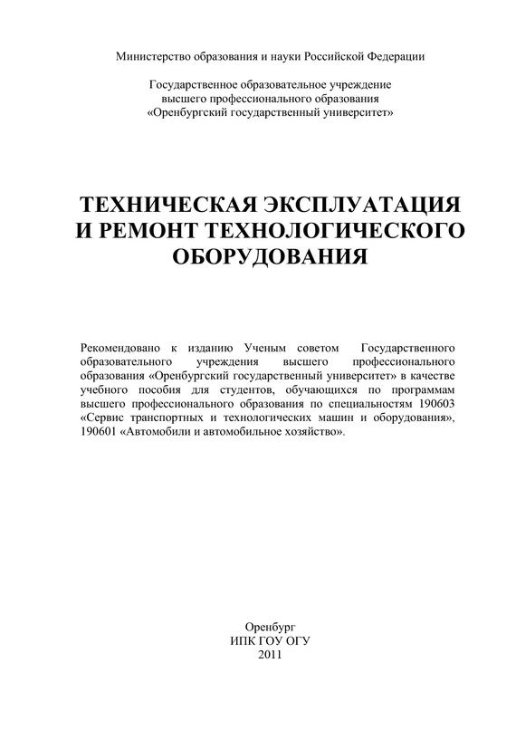 Р. Х. Хасанов Техническая эксплуатация и ремонт технологического оборудования