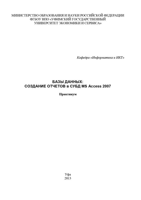 Коллектив авторов Базы данных: Создание отчетов в СУБД MS Access 2007