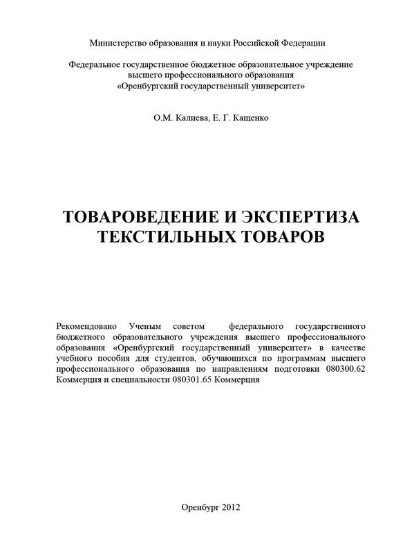 О. М. Калиева Товароведение и экспертиза текстильных товаров леонтьев л древесиноведение и лесное товароведение учебник