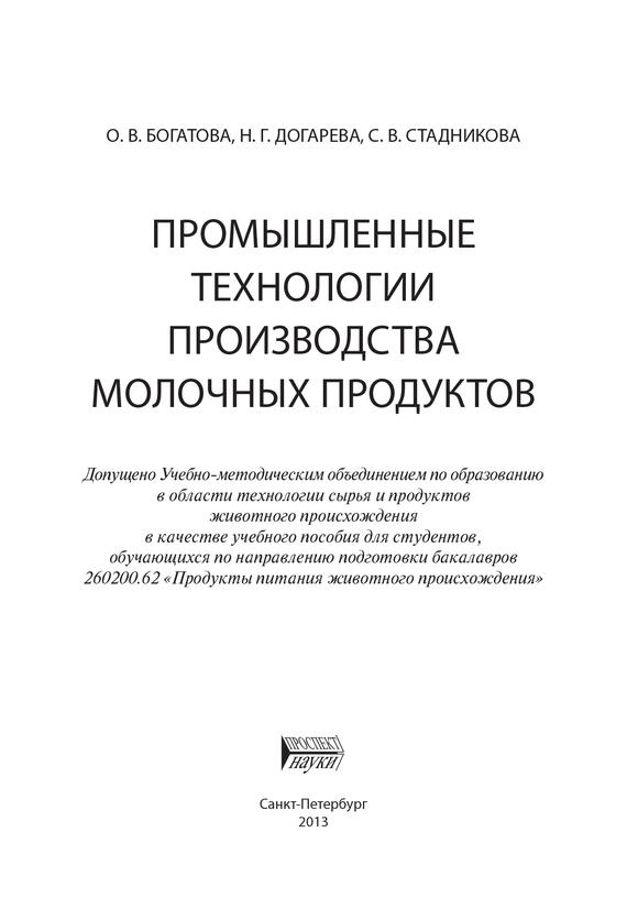 О. В. Богатова Промышленные технологии производства молочных продуктов смулов а промышленные и банковские фирмы