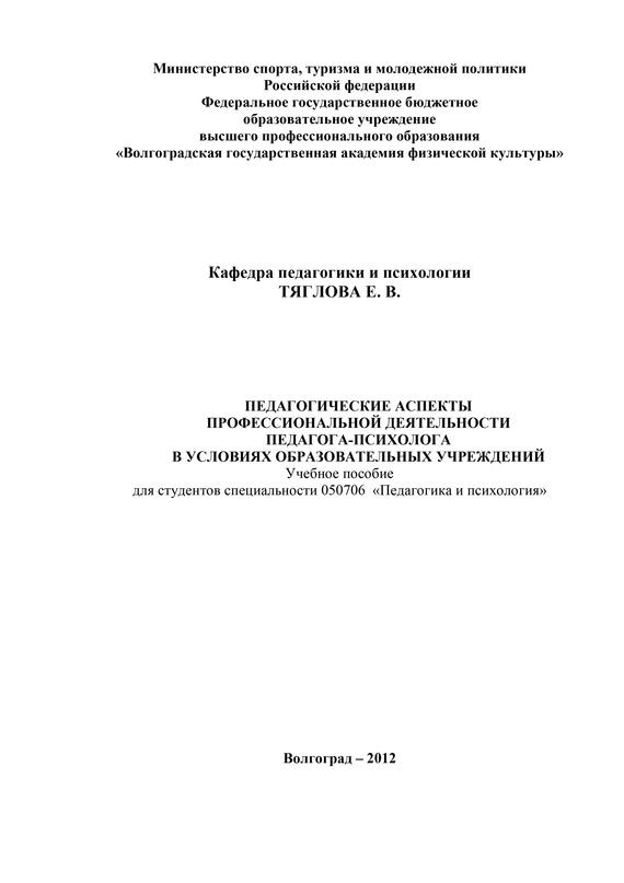 Елена Тяглова - Педагогические аспекты профессиональной деятельности педагога-психолога в условиях образовательных учреждений