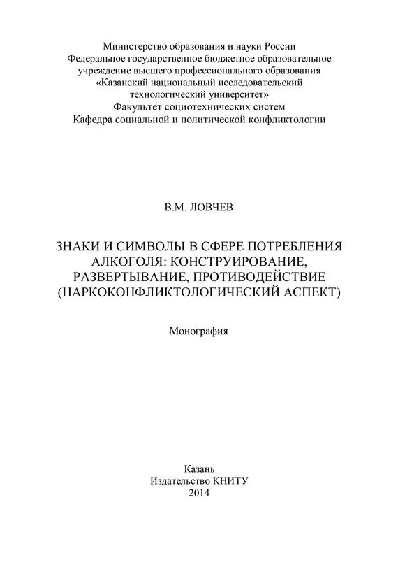 В. М. Ловчев Знаки и символы в сфере потребления алкоголя: конструирование, развертывание, противодействие