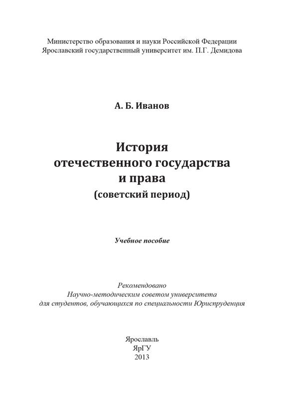 А. Б. Иванов История отечественного государства и права (советский период)