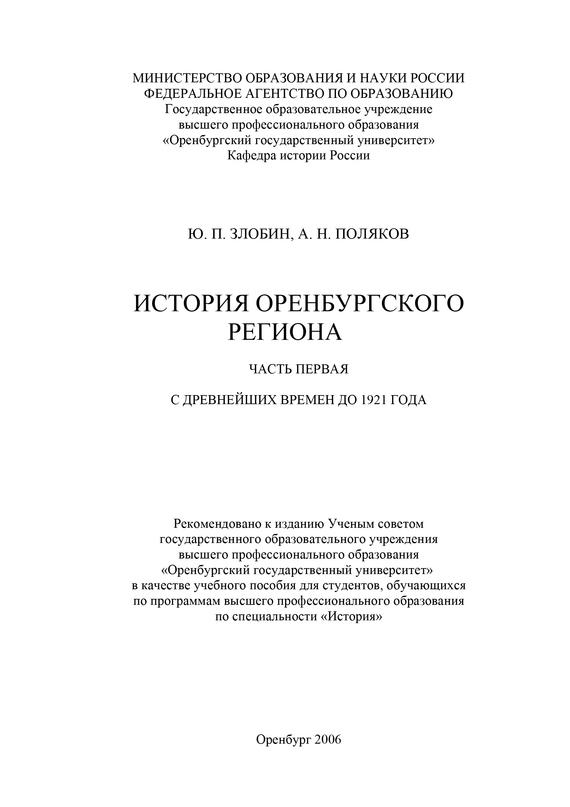 История Оренбургского региона. Часть 1. С древнейших времен до 1921 года