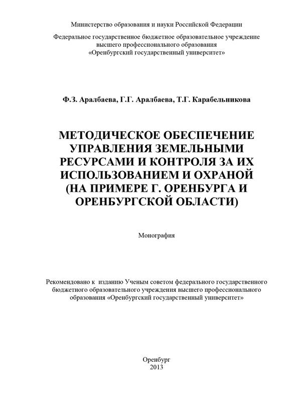 Г. Г. Аралбаева Методическое обеспечение управления земельными ресурсами и контроля за их использованием и охраной