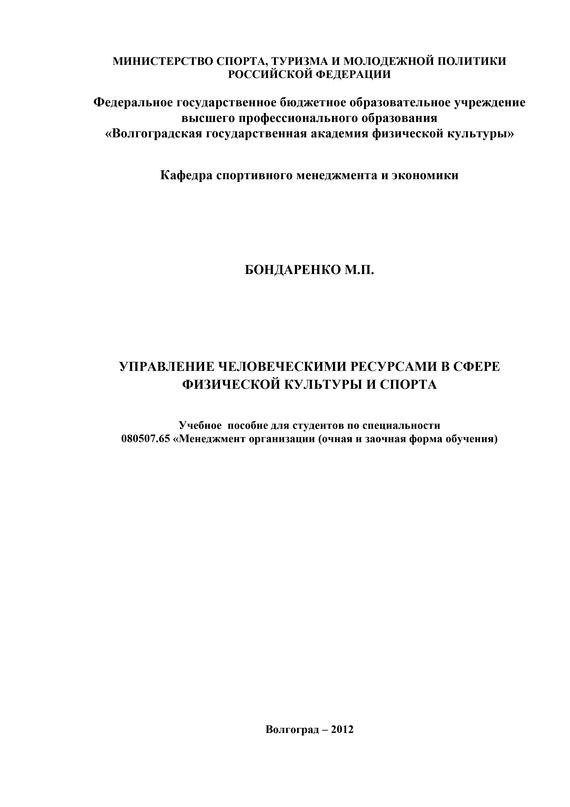 М. П. Бондаренко Управление человеческими ресурсами в сфере физической культуры и спорта цена 2016