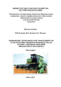 - Повышение экономической эффективности сельскохозяйственного производства на основе совершенствования финансового механизма