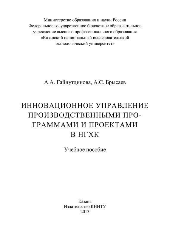 А. Гайнутдинова, А. Брысаев - Инновационное управление производственными программами и проектами в НГХК