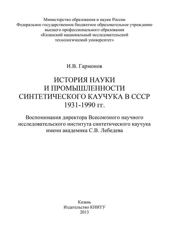 Скачать История науки и промышленности синтетического каучука в СССР 1931-1990 гг. быстро
