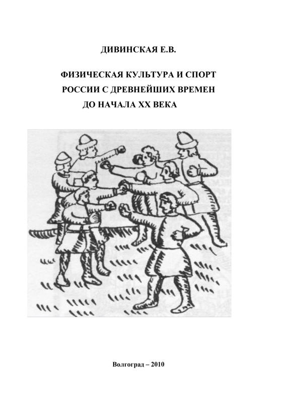 Елена Дивинская бесплатно