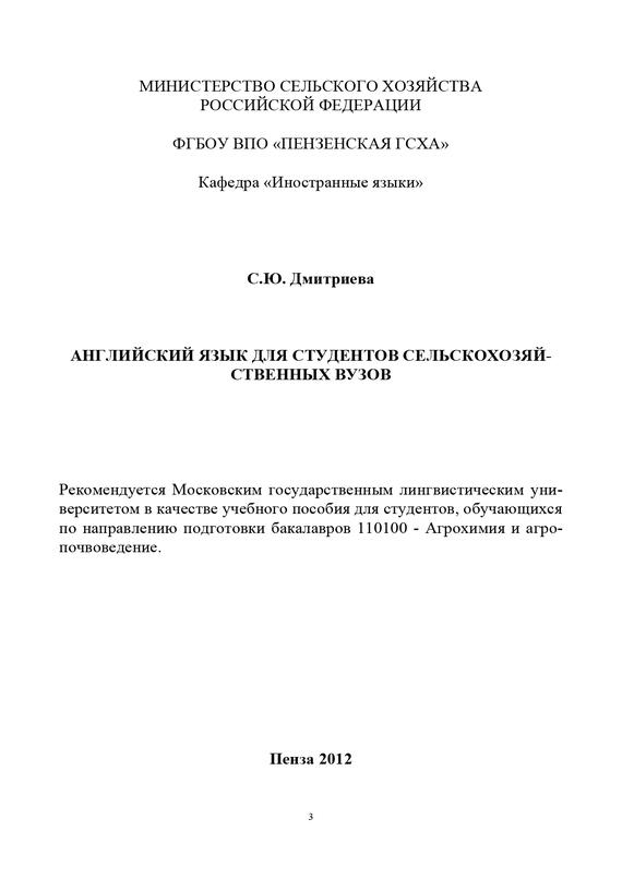 С. Ю. Дмитриева бесплатно