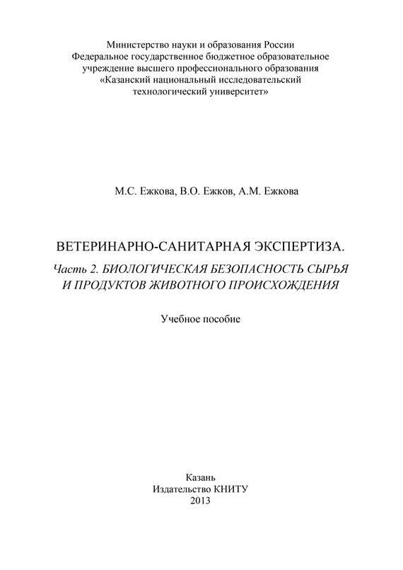 Владимир Ежков, Асия Ежкова - Ветеринарно-санитарная экспертиза. Часть 2. Биологическая безопасность сырья и продуктов животного происхождения