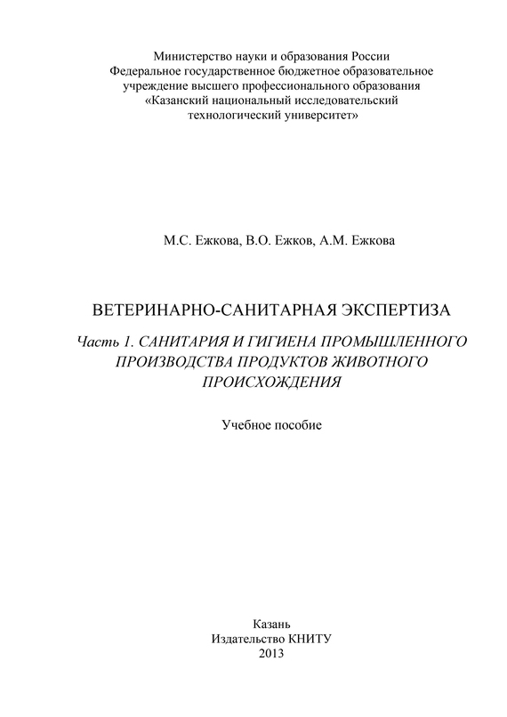 Владимир Ежков, Асия Ежкова - Ветеринарно-санитарная экспертиза. Часть 1. Санитария и гигиена промышленного производства продуктов животного происхождения