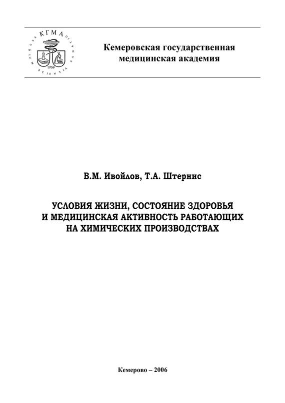 В. М. Ивойлов Условия жизни, состояние здоровья и медицинская активность работающих на химических производствах