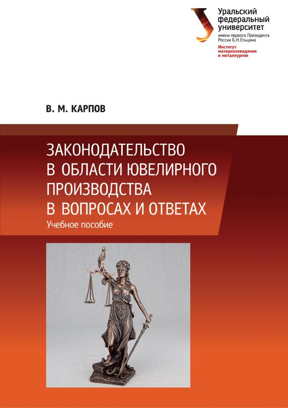 В. М. Карпов Законодательство в области ювелирного производства в вопросах и ответах
