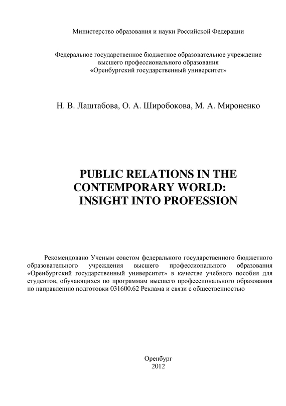Н. В. Лаштабова Public Relations in the contemporary world: Insight into Profession public relations science management