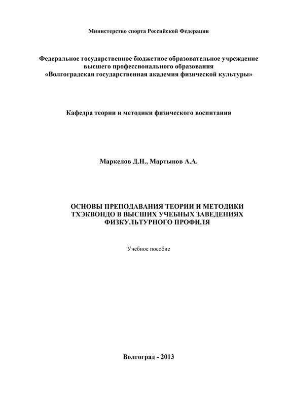 А. Мартынов бесплатно