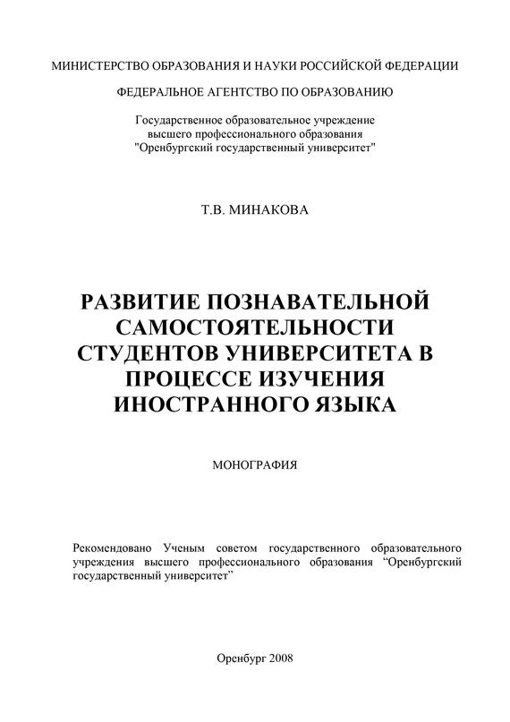 Т. В. Минакова Развитие познавательной самостоятельности студентов университета в процессе изучения иностранного языка