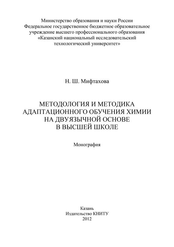 все цены на Н. Ш. Мифтахова Методология и методика адаптационного обучения химии на дуязычной основе в высшей школе онлайн