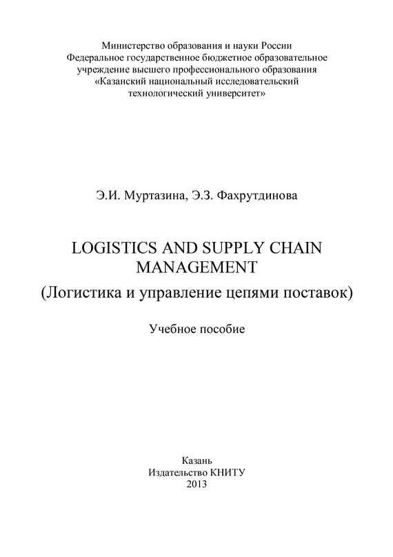 Э. И. Муртазина Logistics and Supply Chain Management (Логистика и управление цепями поставок) 1000pcs long range rfid plastic seal tag alien h3 used for waste bin management and gas jar management