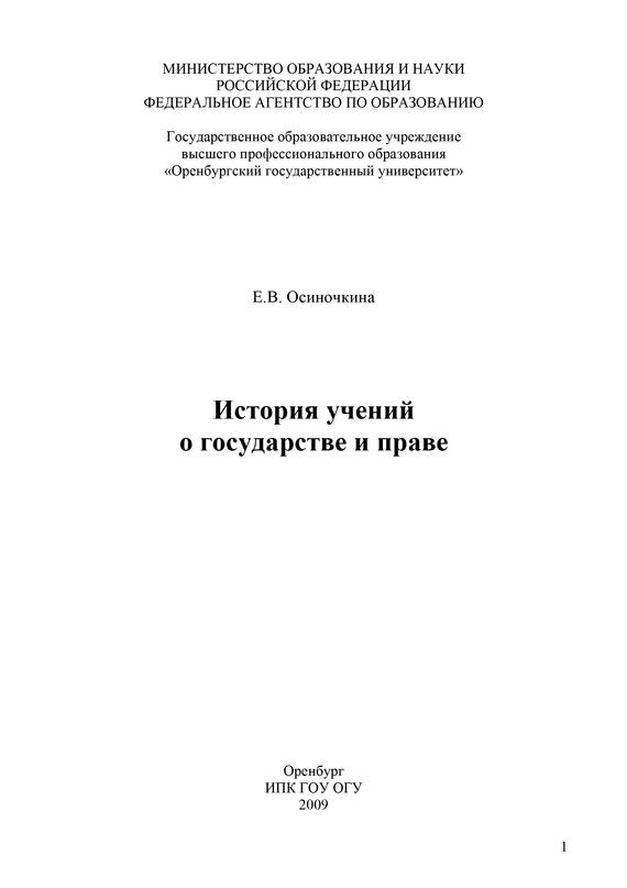 Е. В. Осиночкина История учений о государстве и праве объясняя политико режимные трансформации в постсоветских странах