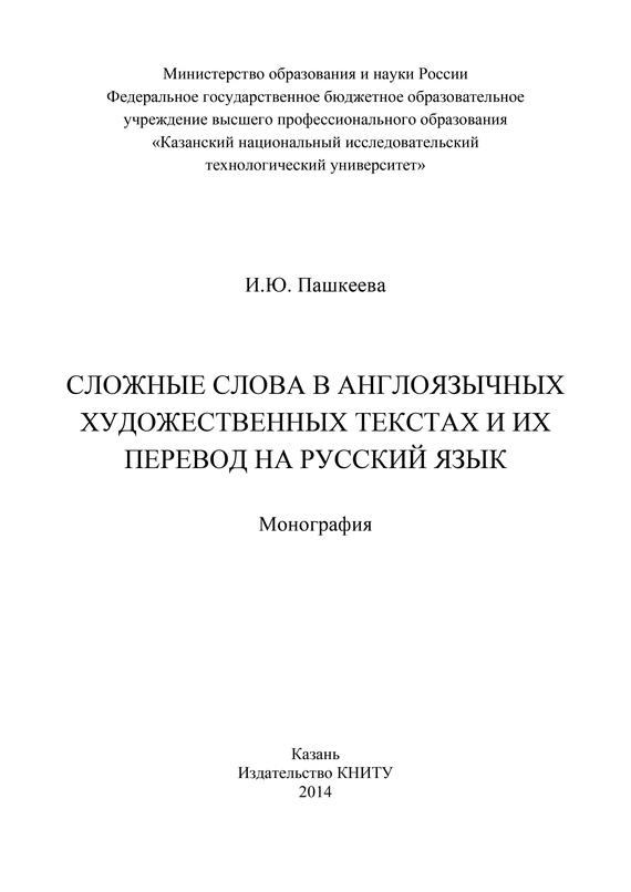 Скачать Сложные слова в англоязычных художественных текстах и их перевод на русский язык быстро