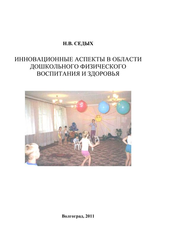 Нина Седых - Инновационные аспекты в области дошкольного физического воспитания и здоровья