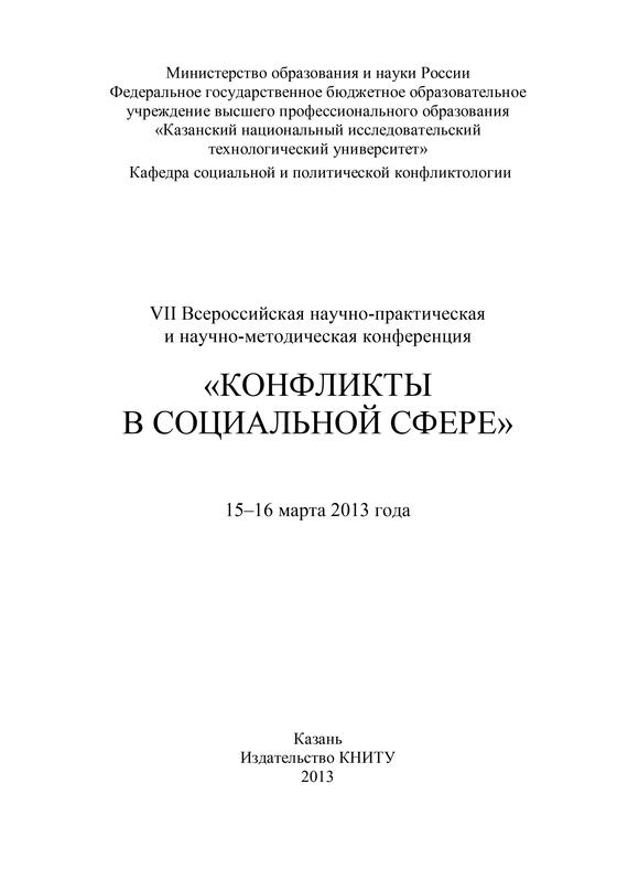 Коллектив авторов VII Всероссийская научно-практическая и научно-методическая конференция «Конфликты в социальной сфере», 15–16 марта 2013 года