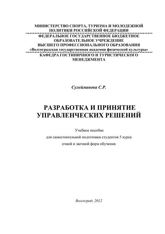 С. Сулейманова Разработка и принятие управленческих решений