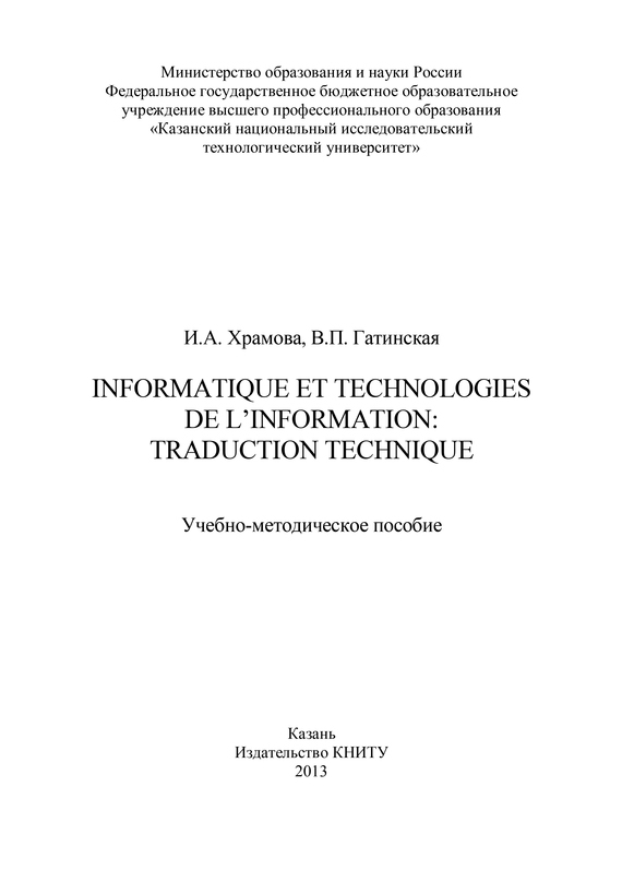 В. П. Гатинская Informatique et Technologies de l'information: traduction technique nicholas p cheremisinoff groundwater remediation and treatment technologies