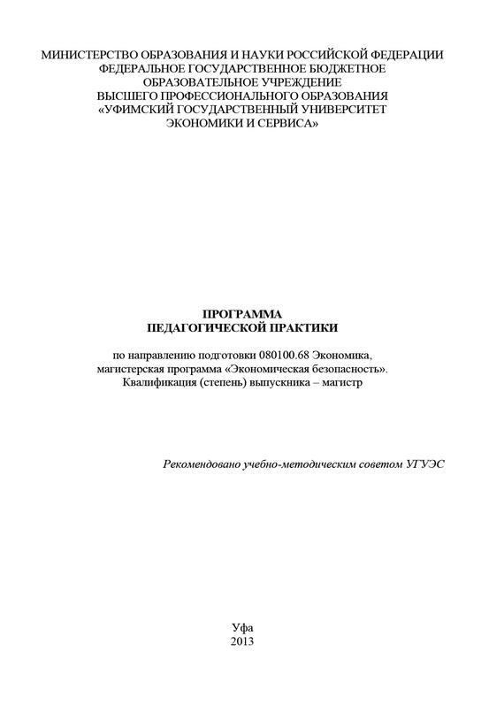Ольга Мамателашвили, Светлана Никонова - Программа педагогической практики по направлению подготовки 080100.68 Экономика, магистерская программа «Экономика фирмы и отраслевых рынков». Квалификация (степень) выпускника – магистр