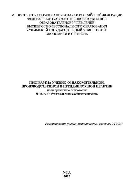 Коллектив авторов Программа учебно-ознакомительной, производственной и преддипломной практик по направлению подготовки 031600.62 Реклама и связи с общественностью