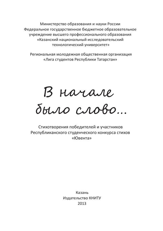 Коллектив авторов В начале было слово… очередь polo продам отдам татарстан