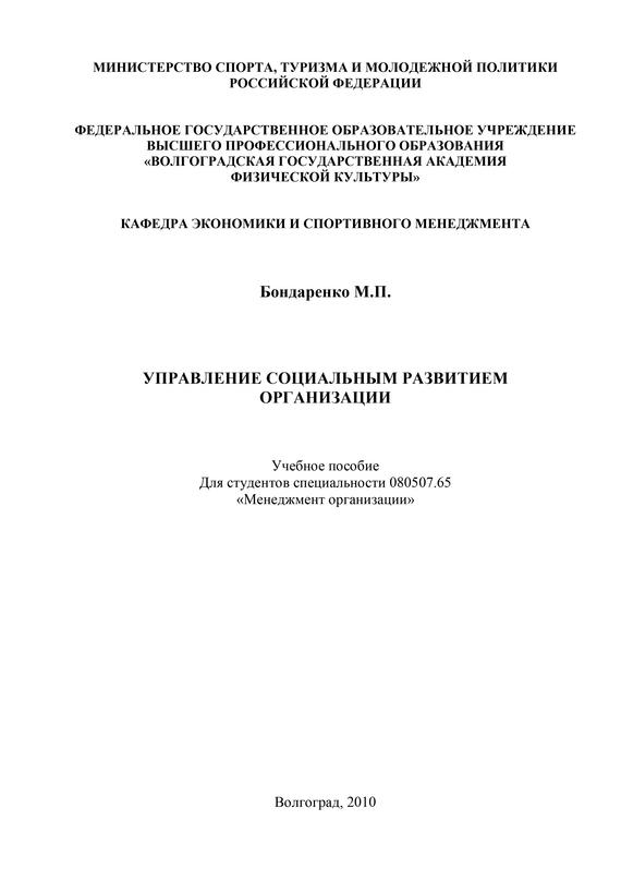М. П. Бондаренко Управление социальным развитием организации