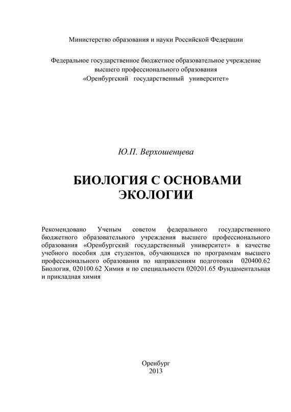 Ю. П. Верхошенцева Биология с основами экологии