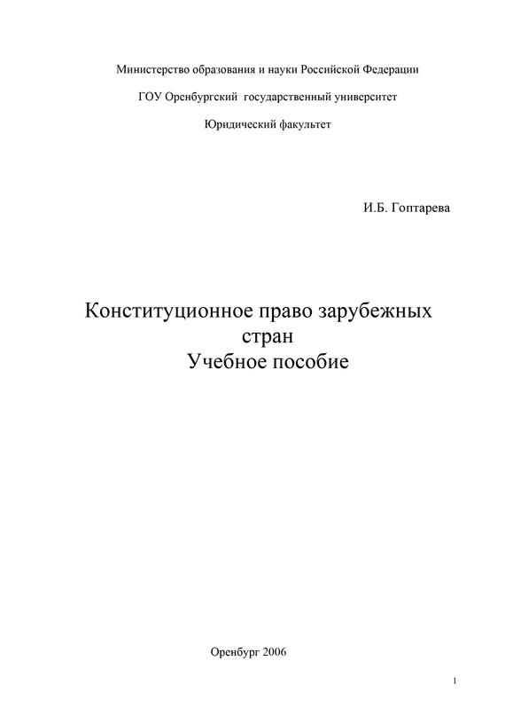 Ирина Гоптарева - Конституционное право зарубежных стран