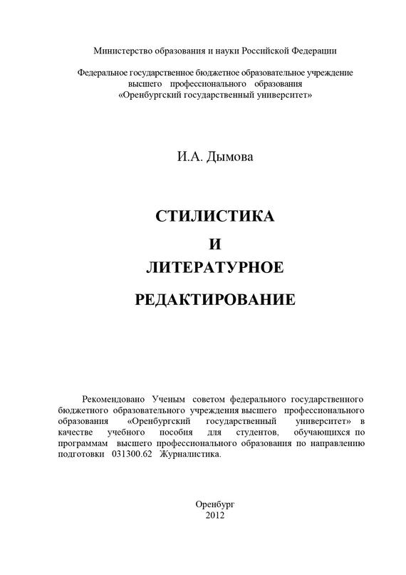 И. А. Дымова Стилистика и литературное редактирование