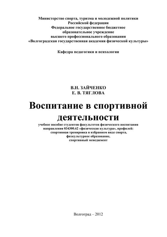 Елена Тяглова, Валерия Зайченко - Воспитание в спортивной деятельности