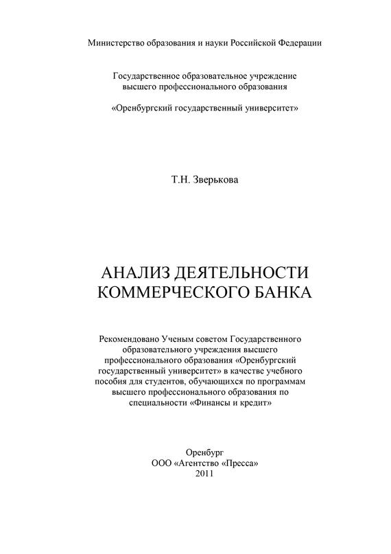 Т. Н. Зверькова Анализ деятельности коммерческого банка организация экономической безопасности коммерческого банка