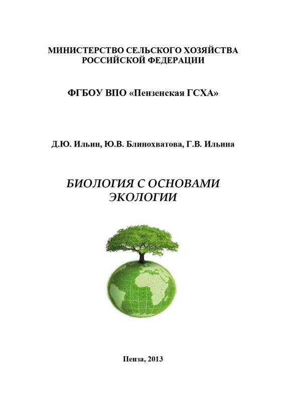 Ю. В. Блинохватова Биология с основами экологии ю п верхошенцева биология с основами экологии